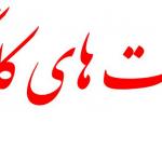 سازمان سوسیالیست های کارگری افغانستان