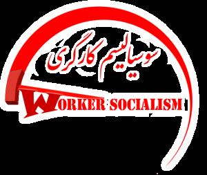 سوسیالیسم کارگری افغانستان